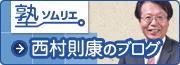 塾ソムリエ西村則康のブログを見る
