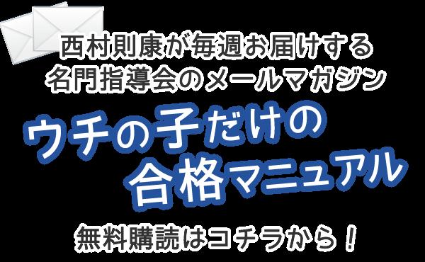 西村則康が毎週お届けする名門指導会のメールマガジンウチの子だけの合格マニュアル無料購読はコチラから!