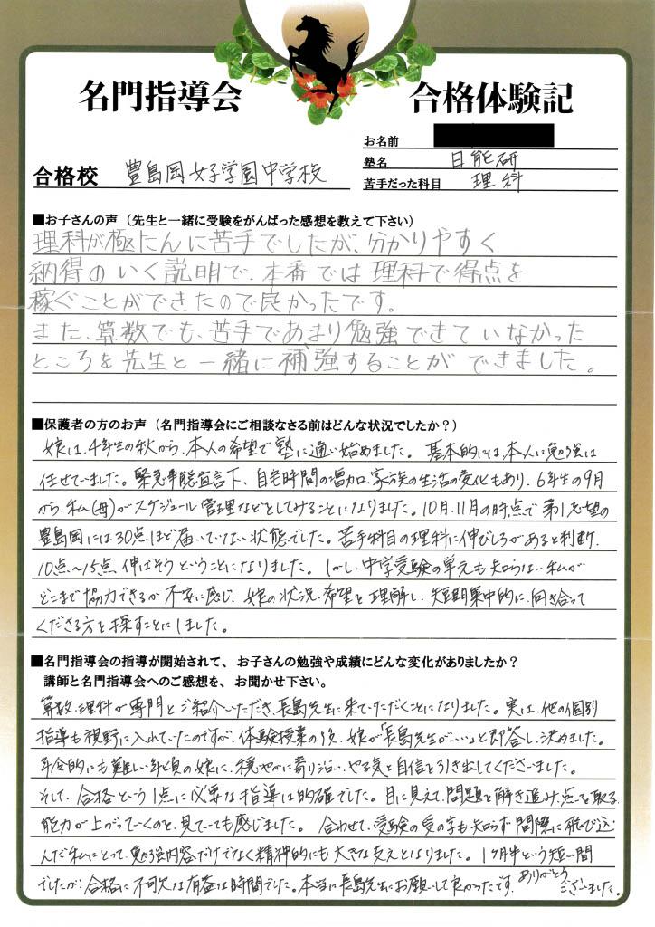 豊島岡女子学園中学校合格者の声2021